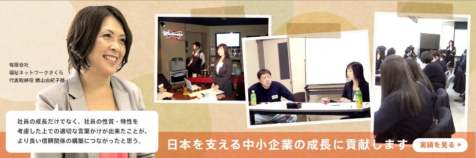 日本を支える中小企業の成長に貢献します